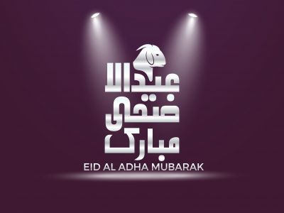 Eid Al Adha Mubarak card. Eid mubarak or happy eid vector design.