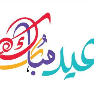 Eid Al Adha Mubarak card. Eid mubarak or happy eid vector design.