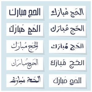Al Hajj Mubarak vector post design. Hajj Arabic text collection. Hajj 2020 Calligraphy set.