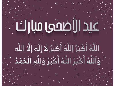 Eid Al Adha Mubarak 2020 vector post design. Eid Tabir Allahu Akbar Arabic text. Eid ul Azha Takbeer Calligraphy.