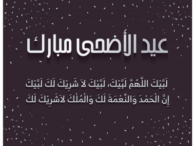 Eid Al Adha Mubarak 2020 vector post design. Hajj Talbiyah Labaik Allahuma labaik Arabic text. Eid ul Azha Calligraphy.