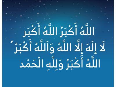 Eid Al Adha Mubarak vector post design. Eid Tabir Allahu Akbar Arabic text. Eid ul Azha Takbeer Calligraphy.